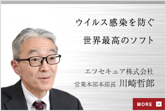 エフセキュア株式会社 営業本部本部長 川崎哲郎
