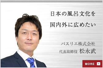 バスリエ株式会社 代表取締役 松永武