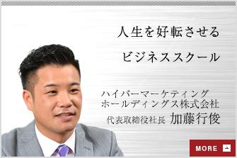 ハイパーマーケティングホールディングス株式会社 代表取締役社長 加藤行俊