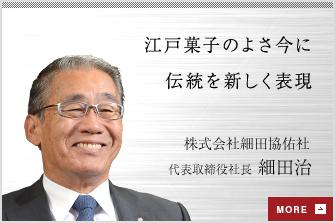 株式会社細田協佑社 代表取締役社長 細田治