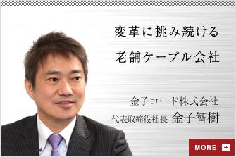 金子コード株式会社 代表取締役社長 金子智樹