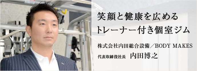 株式会社内田総合設備/BODY MAK...