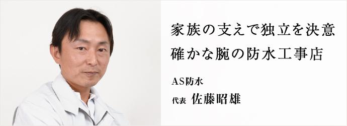 AS防水 代表 佐藤昭雄   仕事を...
