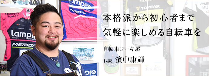 本格派から初心者まで気軽に楽しめる自転車を 自転車コーキ屋 代表 濱中康輝