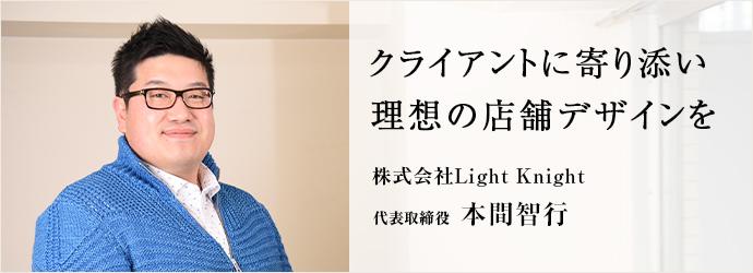 クライアントに寄り添い理想の店舗デザインを 株式会社Light Knight 代表取締役 本間智行
