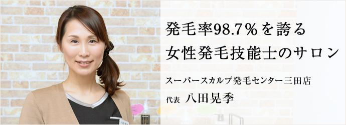 発毛率98.7%を誇る女性発毛技能士のサロン スーパースカルプ発毛センター三田店 代表 八田晃季