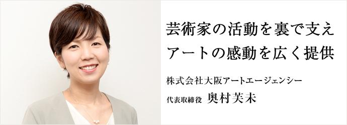 株式会社大阪アートエージェンシ...