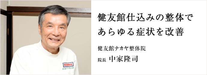 健友館仕込みの整体であらゆる症状を改善 健友館ナカヤ整体院 院長 中家隆司