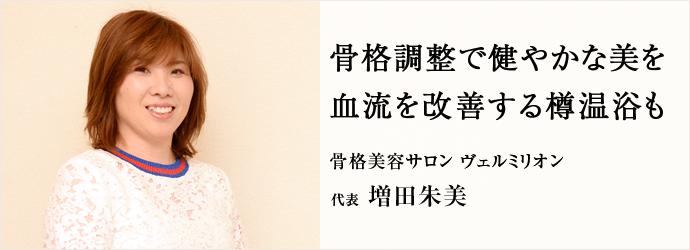 骨格調整で健やかな美を血流を改善する樽温浴も 骨格美容サロン ヴェルミリオン 代表 増田朱美
