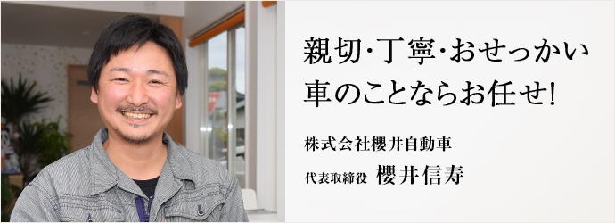 親切・丁寧・おせっかい車のことならお任せ! 株式会社櫻井自動車 代表取締役 櫻井信寿