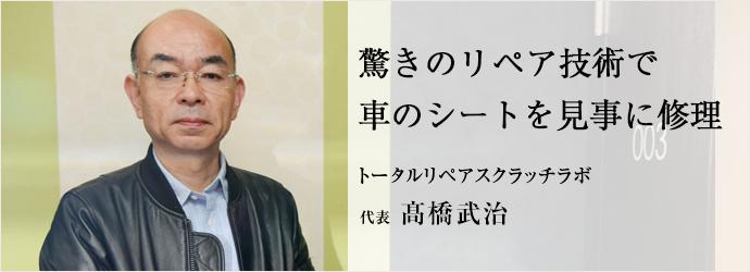 驚きのリペア技術で車のシートを見事に修理 トータルリペアスクラッチラボ 代表 髙橋武治