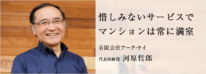 惜しみないサービスでマンションは常に満室 有限会社アーク・ケイ 代表取締役 河原哲郎