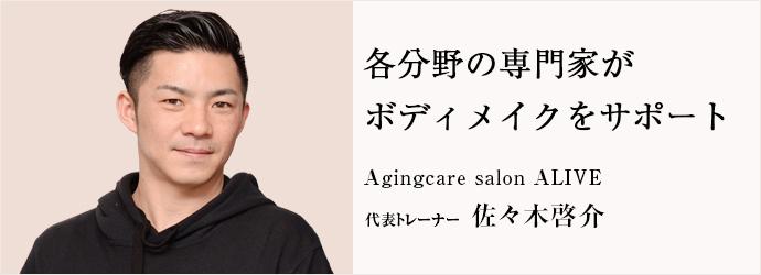 各分野の専門家がボディメイクをサポート Agingcare salon ALIVE 代表トレーナー 佐々木啓介
