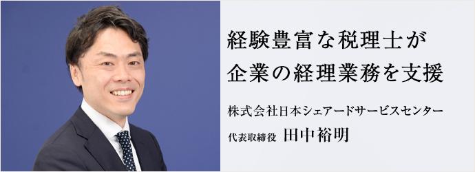 経験豊富な税理士が企業の経理業務を支援 株式会社日本シェアードサービスセンター 代表取締役 田中裕明