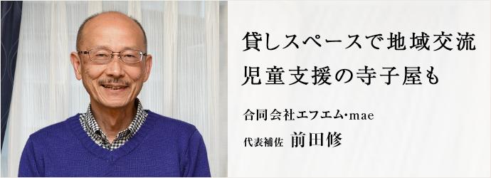 貸しスペースで地域交流児童支援の寺子屋も 合同会社エフエム・mae 代表補佐 前田修