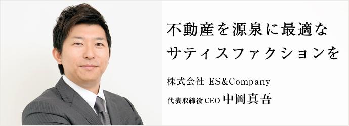 不動産を源泉に最適なサティスファクションを 株式会社 ES&Company 代表取締役CEO 中岡真吾