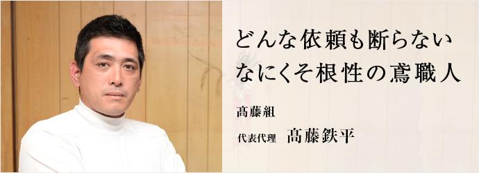どんな依頼も断らないなにくそ根性の鳶職人 髙藤組 代表代理 髙藤鉄平