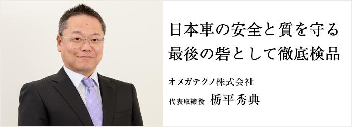 日本車の安全と質を守る最後の砦として徹底検品 オメガテクノ株式会社 代表取締役 栃平秀典
