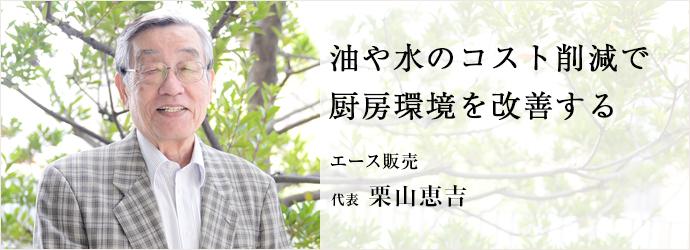 油や水のコスト削減で厨房環境を改善する エース販売 代表 栗山恵吉