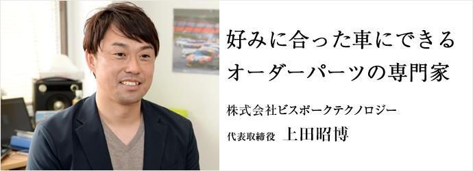 好みに合った車にできるオーダーパーツの専門家 株式会社ビスポークテクノロジー 代表取締役 上田昭博