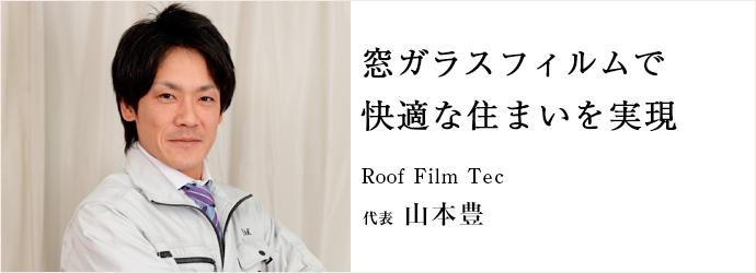 窓ガラスフィルムで 快適な住まいを実現 Roof  Film Tec 代表 山本豊