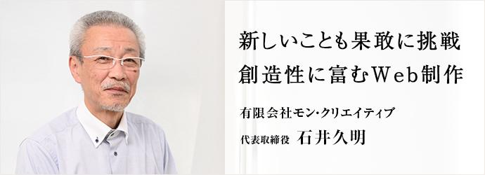 新しいことも果敢に挑戦創造性に富むWeb制作 有限会社モン・クリエイティブ 代表取締役 石井久明