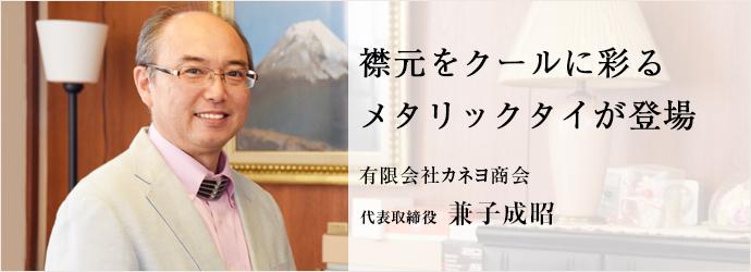 襟元をクールに彩るメタリックタイが登場 有限会社カネヨ商会 代表取締役 兼子成昭