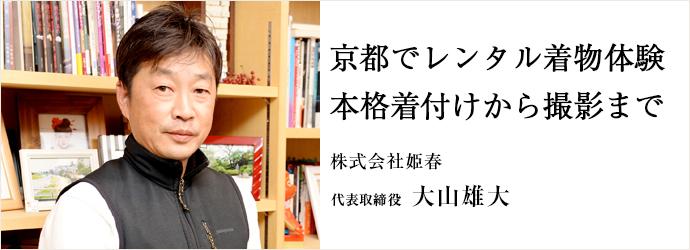 京都でレンタル着物体験本格着付けから撮影まで 株式会社姫春 代表取締役 大山雄大