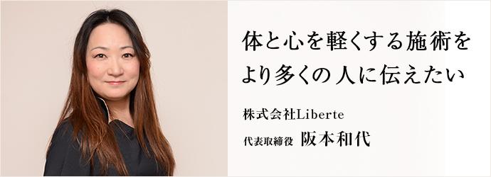 体と心を軽くする施術をより多くの人に伝えたい 株式会社Liberte 代表取締役 阪本和代