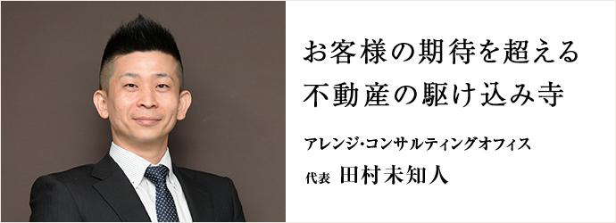 お客様の期待を超える不動産の駆け込み寺 アレンジ・コンサルティングオフィス 代表 田村未知人