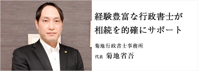経験豊富な行政書士が相続を的確にサポート 菊地行政書士事務所 代表 菊地省吾