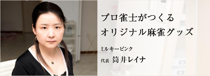 プロ雀士がつくるオリジナル麻雀グッズ ミルキーピンク 代表 筒井レイナ