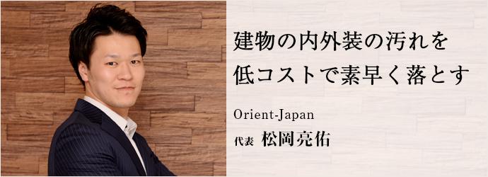 建物の内外装の汚れを低コストで素早く落とす Orient-Japan 代表 松岡亮佑