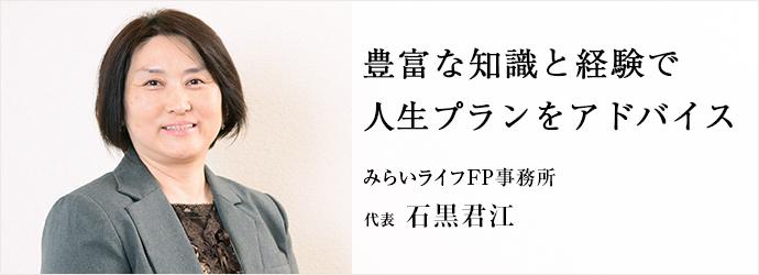 豊富な知識と経験で人生プランをアドバイス みらいライフFP事務所 代表 石黒君江