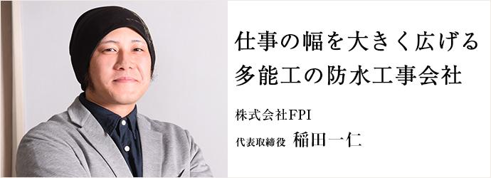 仕事の幅を大きく広げる多能工の防水工事会社 株式会社FPI 代表取締役 稲田一仁