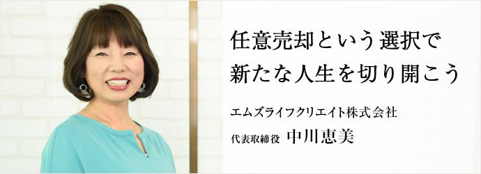 任意売却という選択で新たな人生を切り開こう エムズライフクリエイト株式会社 代表取締役 中川恵美