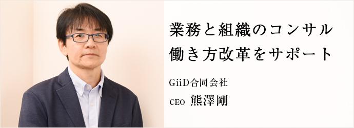 業務と組織のコンサル働き方改革をサポート GiiD合同会社 CEO 熊澤剛