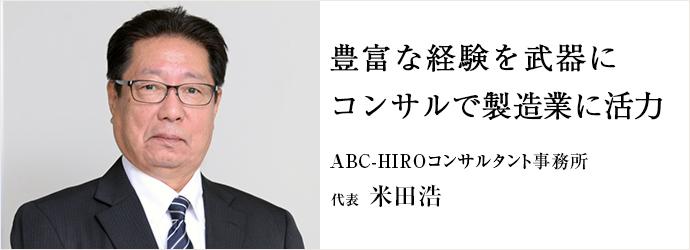 豊富な経験を武器にコンサルで製造業に活力 ABC-HIROコンサルタント事務所 代表 米田浩