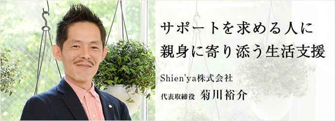 サポートを求める人に親身に寄り添う生活支援 Shien'ya株式会社 代表取締役 菊川裕介