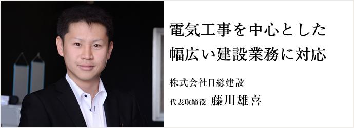 電気工事を中心とした幅広い建設業務に対応 株式会社日総建設 代表取締役 藤川雄喜