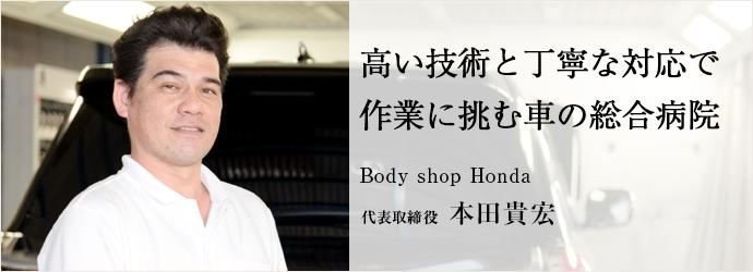 高い技術と丁寧な対応で作業に挑む車の総合病院 Body shop Honda 代表取締役 本田貴宏