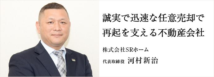 誠実で迅速な任意売却で再起を支える不動産会社 株式会社SRホーム 代表取締役 河村新治