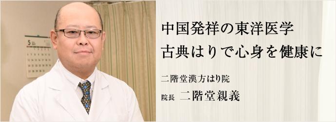 中国発祥の東洋医学古典はりで心身を健康に 二階堂漢方はり院 院長 二階堂親義