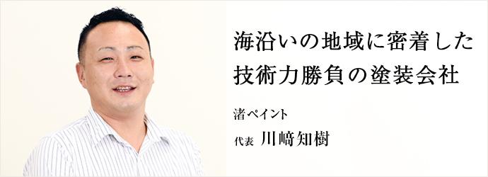 海沿いの地域に密着した技術力勝負の塗装会社 渚ペイント 代表 川﨑知樹