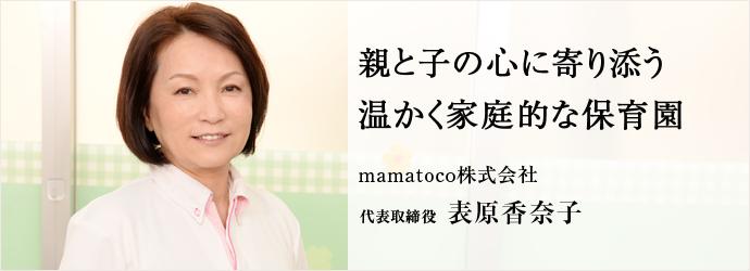 親と子の心に寄り添う温かく家庭的な保育園 mamatoco株式会社 代表取締役 表原香奈子
