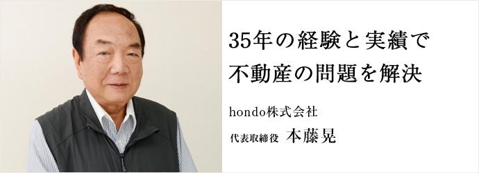 35年の経験と実績で不動産の問題を解決 hondo株式会社 代表取締役 本藤晃
