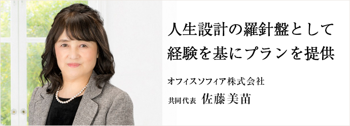 人生設計の羅針盤として経験を基にプランを提供 オフィスソフィア株式会社 共同代表 佐藤美苗