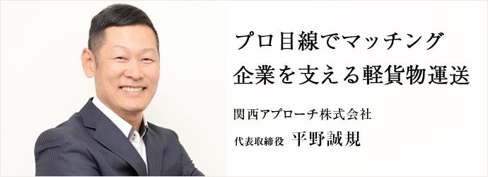 プロ目線でマッチング企業を支える軽貨物運送 関西アプローチ株式会社 代表取締役 平野誠規