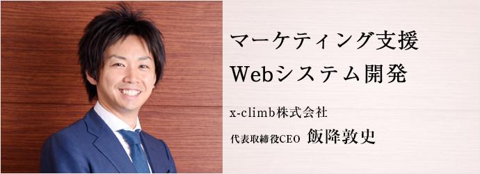 マーケティング支援Webシステム開発 x-climb株式会社 代表取締役CEO 飯降敦史