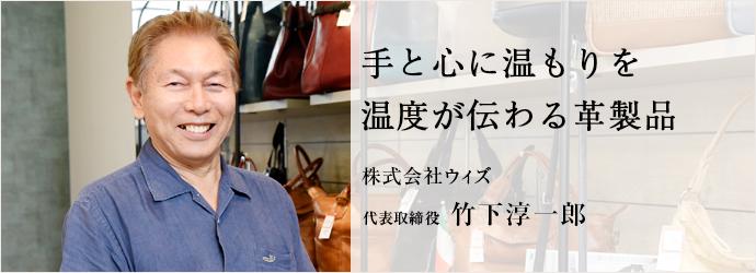 手と心に温もりを温度が伝わる革製品 株式会社ウィズ 代表取締役 竹下淳一郎